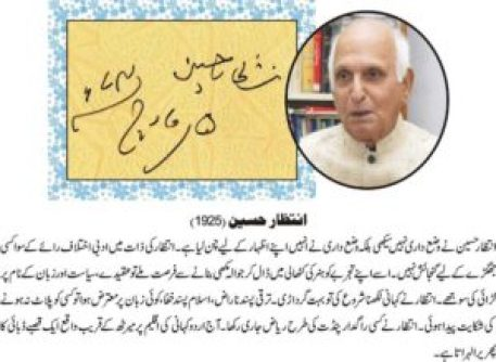 Intzar Hussain Autograph
