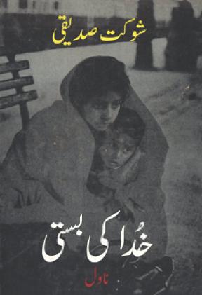 Khuda-Ki-Basti-by-Shaukat-Siddiqui
