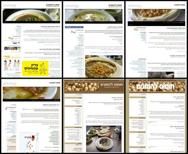 דף הבית של חומוס להמונים, מ-2006 ועד 2014