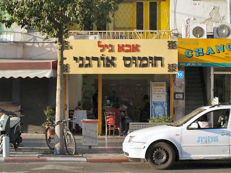 אבא גיל. חומוס אורגני בתל-אביב