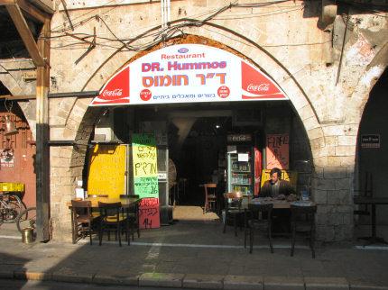 """ד""""ר חומוס, ליד שוק הפשפשים ביפו"""