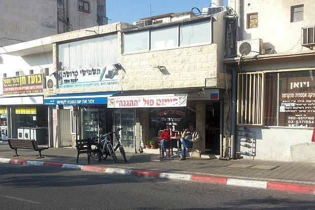 חומוס פול ההגנה, רחוב ההגנה 71