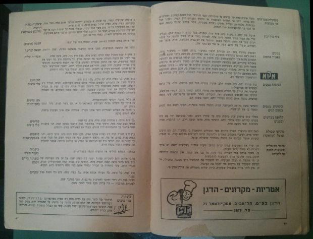 כיצד נבשל בזמן מלחמה, מתכון החומוס הראשון בעברית