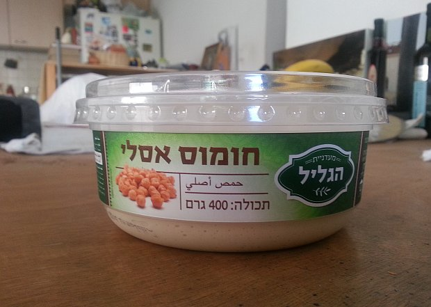 Tnuva's new hummus product
