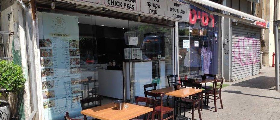 חומוס גרגירוס, אלנבי תל אביב