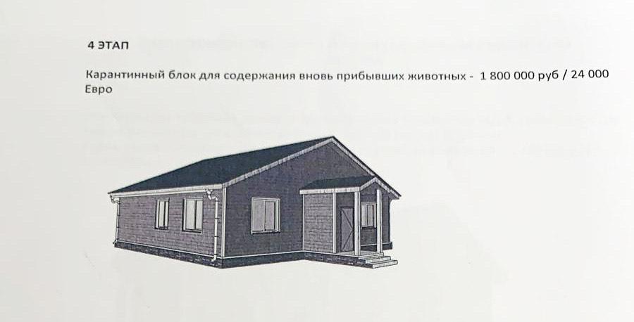 Informationen zur Quarantänestation