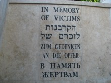 Inscription on memorial missing the definite article in English and grammatically incorrect in Hebrew as well.