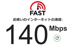 サウナセンター インターネット速度 最大値