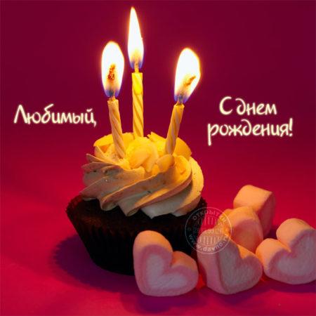 Красивые картинки поздравления с днем рождения любимому мужчине