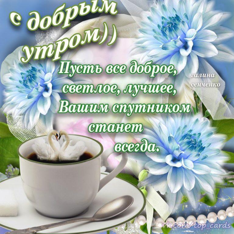 Новые картинки со словами доброе утро