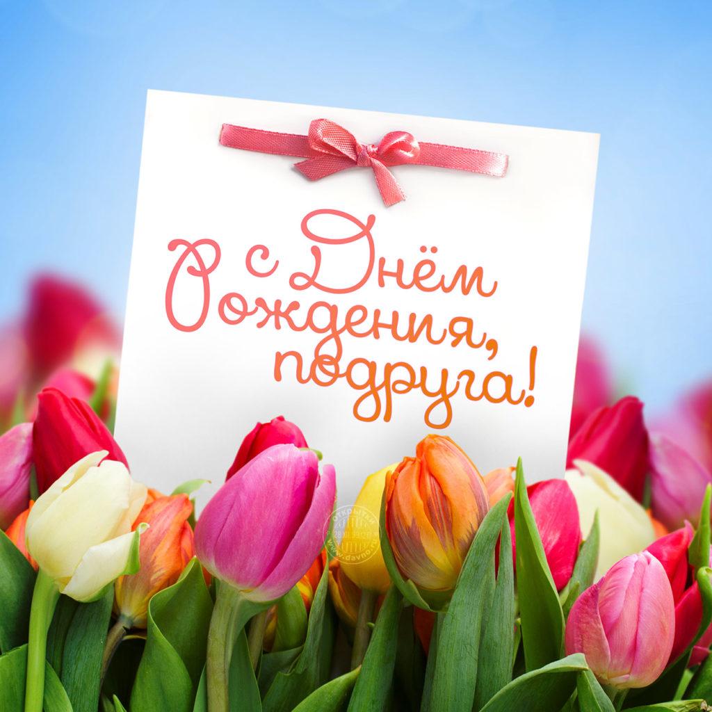 Поздравления со своими словами с днем рождения подруге