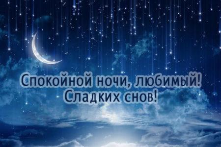 Картинки спокойной ночи мужчине: красивые и прикольные ...