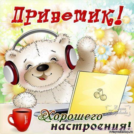 Картинки с добрым днем: красивые открытки пожелания ...