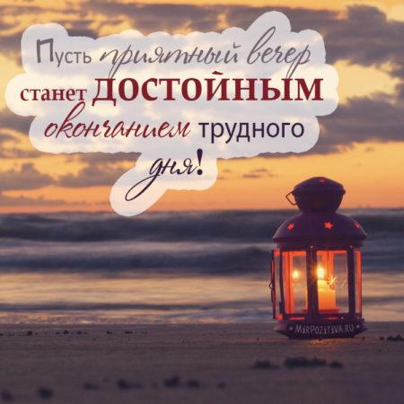 Добрый вечер - картинки с надписями и пожеланиями на каждый день
