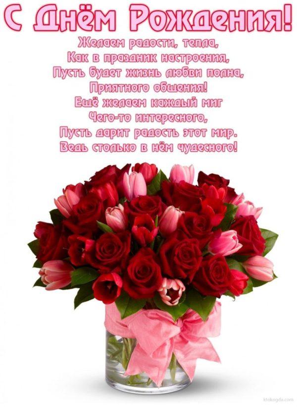 Открытки с днем рождения женщине цветы: красивые картинки ...