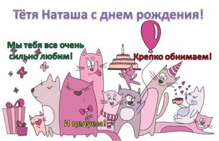 Картинки поздравления с днем рождения Наташе