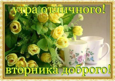 Картинки с добрым утром вторника