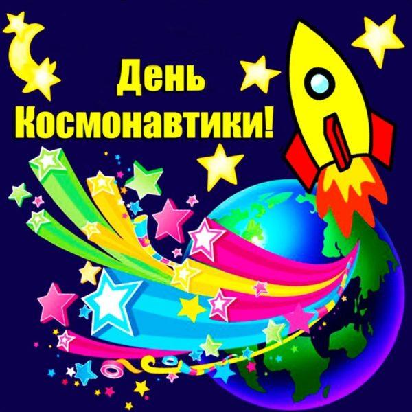 Картинки с днём космонавтики: открытки для детей и рисунки ...