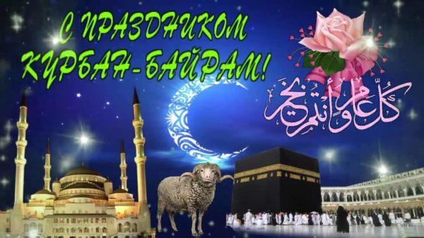 Картинки на Курбан Байрам: открытки поздравления с ...