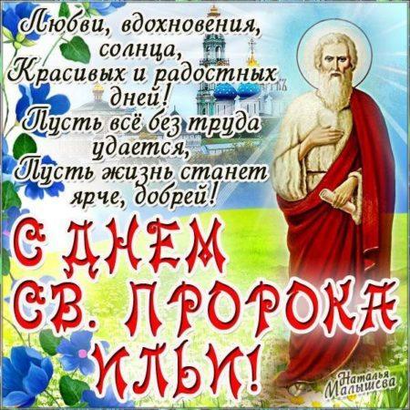 Картинки на Ильин день: открытки и поздравления с ...