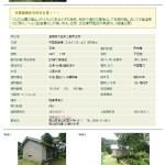Bライフに手頃な建物付き30万円。