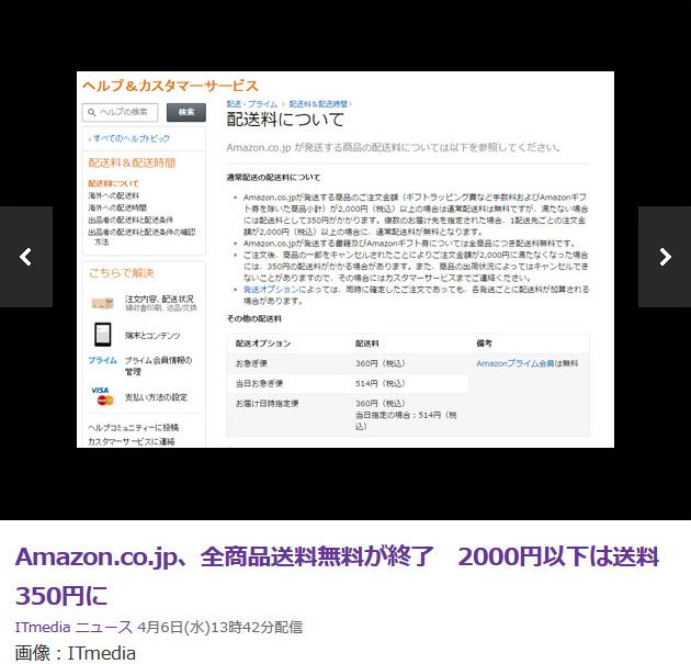 Amazon.co.jp、全商品送料無料が終了 2000円以下は送料350円に(ITmedia ニュース) - Yahoo!ニュース