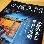 さて、読むかな。#小屋入門