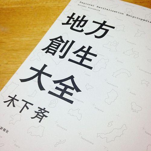 読書中#地方創生大全#木下斉#東洋経済新報社