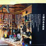 買ってからドゥーパ道具事典の本を読む(笑)見開きの一文に激しく同意。工房が欲しい!!#工房#欲しい#ドゥーパ#DIY#道具事典