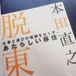 あと1時間だけ暇なので読書中〜しっかりとした収入のある人や今も移住先でも輝きたい人の実例多数な本。参考になるような…ならないような…こういう人もいるんだな〜って参考にはなるかなアーバンサバイバルを目指します〜#ブルジョア#移住#脱東京#読書中