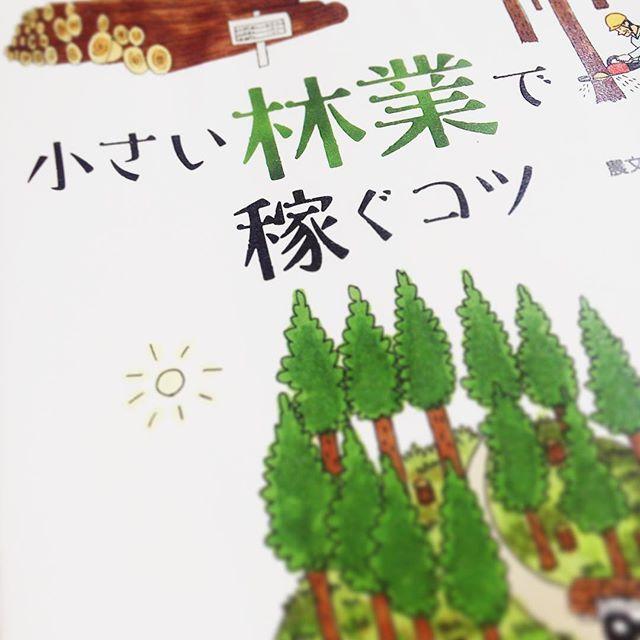 読書中チェーンソー怖いけど…かなり怖いけど!やってみたいなぁ#読書中#小さい林業で稼ぐコツ #本#記録