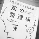 読書中〜#知の整理術#pha#大和書房#本の記録