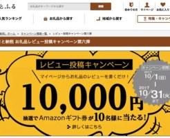 さとふる amazonギフト券 キャンペーン
