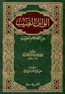 IbnKaiimAlDjauziyah
