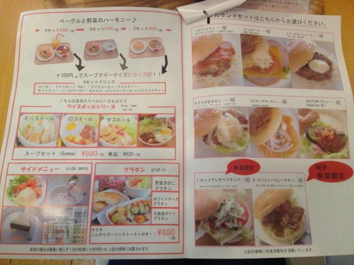 soupon_menu