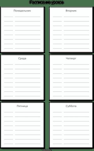 Расписание уроков шаблоны и картинки