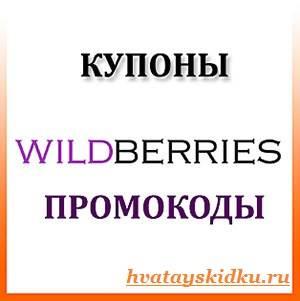 Промокоды-и-купоны-Wildberries-1