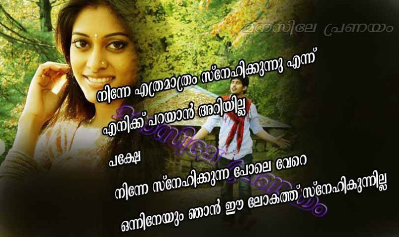 Wallpaper Husband Wife Malayalam Love Pictures Wwwpicturesbosscom