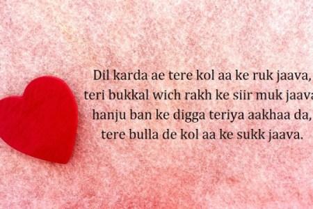 Imágenes De Love Quotes For Girlfriend In Punjabi