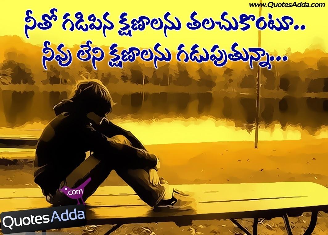 Love Quotes Emotional Telugu