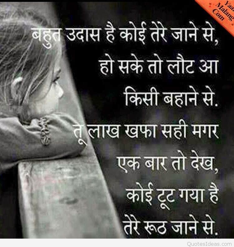 Love Hindi Quotes Boyfriend: Sad Love Quotes Wallpapers For Boyfriend In Hindi