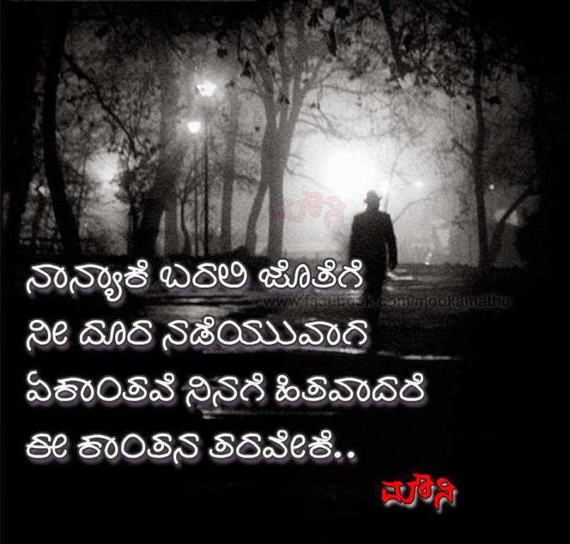 Love Failure Quotes Images In Kannada Imaganationface Org
