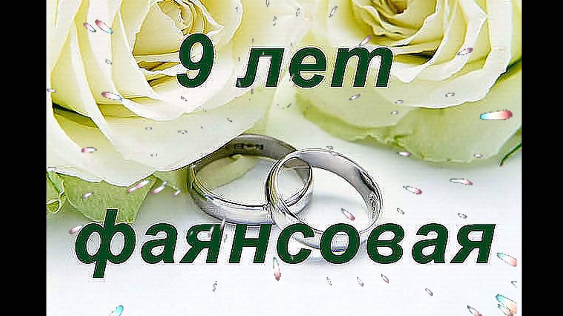 Смешные картинки на годовщину свадьбы 9 лет, мордочка