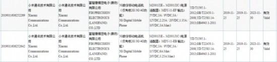Xiaomi 66W