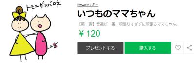 【販売開始!!】LINE stamp 「いつものママちゃん」
