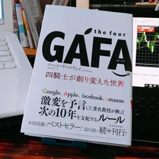【the four GAFA 四騎士が創り変えた世界】スコット・ギャロウェイ