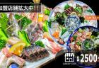 SASHIMIYAサービスリリース!