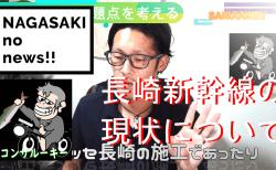 【長崎改革PRJ】長崎新幹線について考える