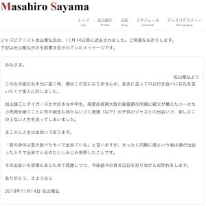 佐山さんの最後のメッセージ