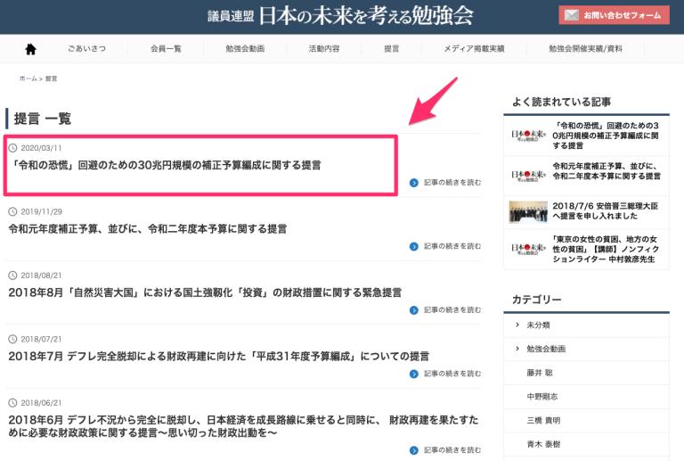 議員連盟「日本の未来を考える勉強会」提言